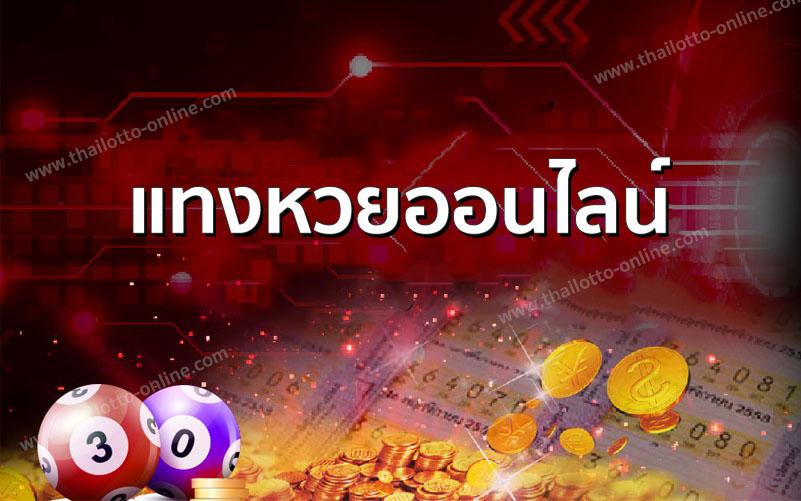 หวยรัฐบาลไทยออนไลน์ ซื้อหวยแบบออนไลน์ ที่คุณอยู่บ้านเฉยๆ ก็รวยได้